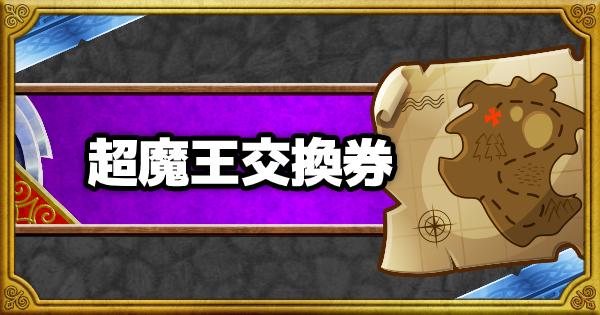 「超魔王限定まほうの地図交換券」おすすめモンスターまとめ!
