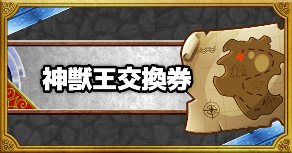 「神獣王限定まほうの地図交換券」おすすめモンスターまとめ!