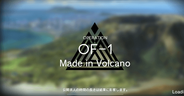 OF-1「Made in Volcano」の星3攻略