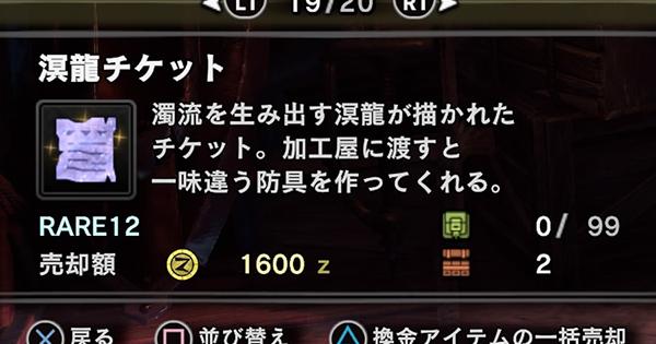 溟龍チケットの入手方法と使い道   歴戦王ネロミェール
