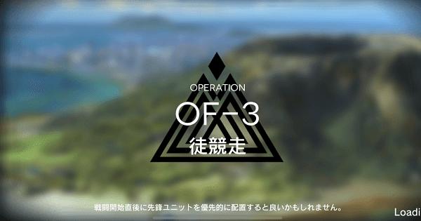 OF-3「徒競走」の星3攻略|青く燃ゆる心