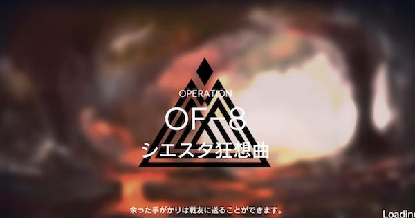 OF-8「シエスタ狂想曲」の星3攻略|青く燃ゆる心