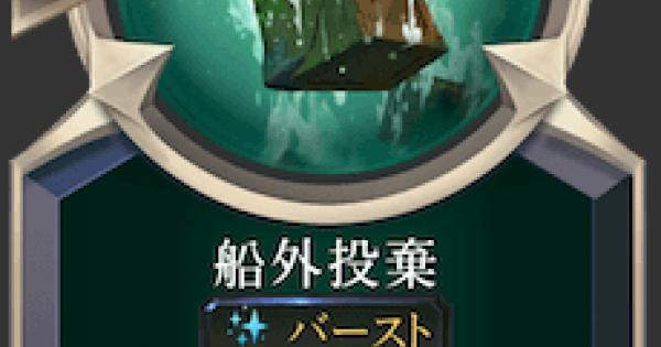 船外投棄の情報