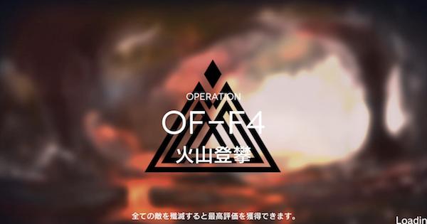 OF-F4「火山登攀」の星3攻略 青く燃ゆる心