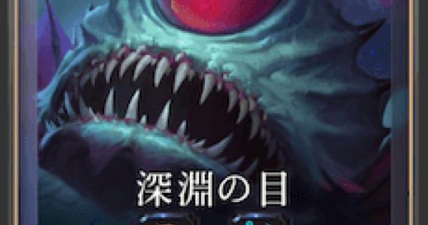 深淵の目の情報