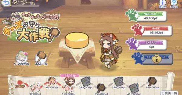 ミニゲーム『チーズお守り大作戦』攻略と報酬一覧