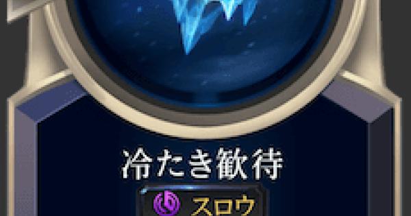 冷たき歓待の情報