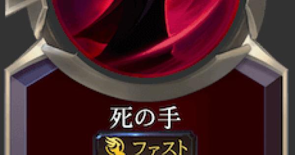 死の手の情報