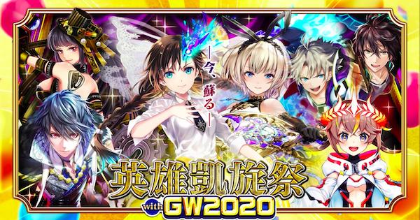 英雄凱旋祭withGW2020ガチャ当たり精霊まとめ