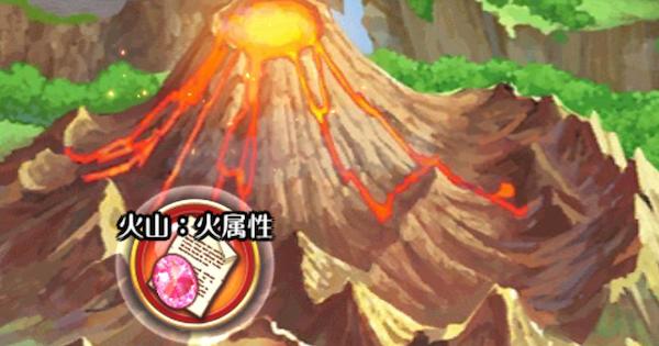 精霊集めトラベラーズ3 探索エリア火山攻略&デッキ構成
