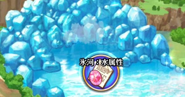 精霊集めトラベラーズ3 探索エリア氷河攻略&デッキ構成