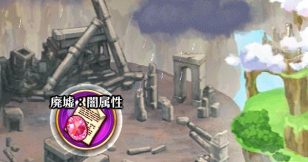 精霊集めトラベラーズ3 探索エリア廃墟攻略&デッキ構成