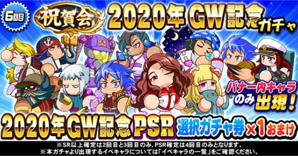 2020GW記念SR/PSR選択ガチャ券のおすすめ選択キャラ