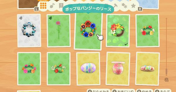 花(はな)シリーズの家具一覧とレシピの入手方法