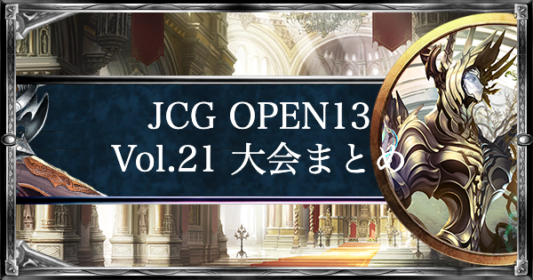 JCG OPEN13 Vol.21 ローテ大会の結果まとめ
