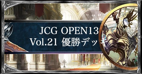 JCG OPEN13 Vol.21 ローテ大会優勝デッキ紹介