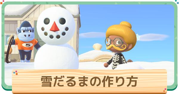 雪だるまの作り方と雪玉がない時の対処法