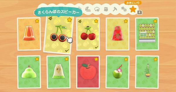あつ森フルーツ全種類集め方