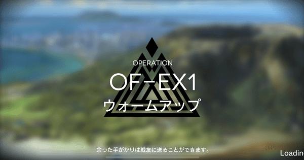 OF-EX1「ウォームアップ」の星3攻略|青く燃ゆる心