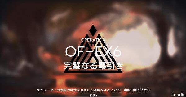 OF-EX6「完璧なる幕引き」の星3攻略 青く燃ゆる心