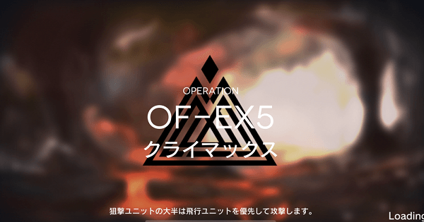 OF-EX5「クライマックス」の星3攻略|青く燃ゆる心