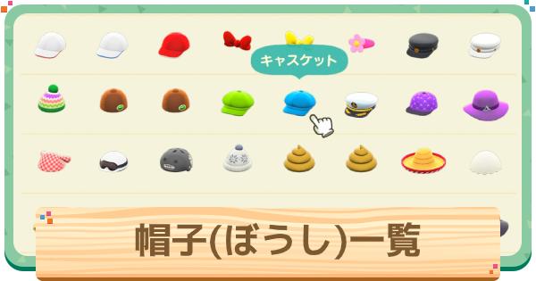 帽子の種類一覧