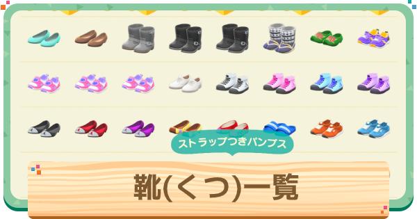 靴 あつ森 id マイデザイン