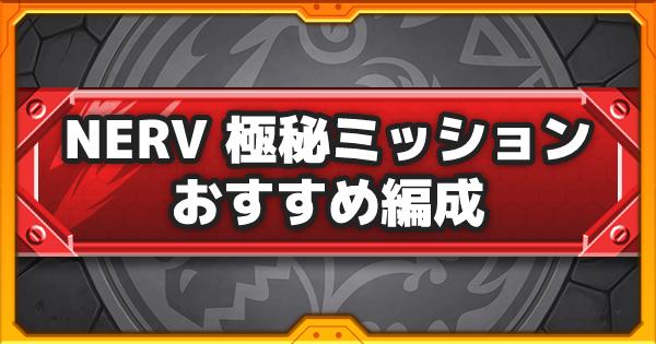 カヲル&リリス【超究極】降臨キャラミッションのおすすめ編成