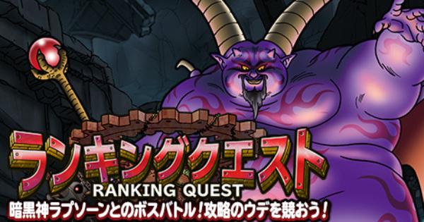 ランキングクエスト「暗黒神の試練」攻略!ハイスコアの出し方!