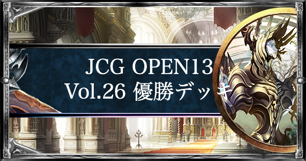 JCG OPEN13 Vol.26 ローテ大会優勝デッキ紹介