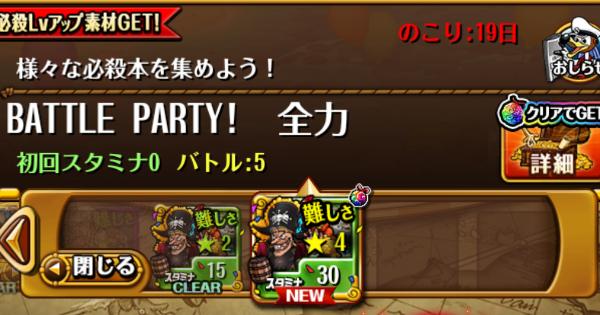 BATTLE PARTY 必殺本獲得冒険攻略とパーティ|星4