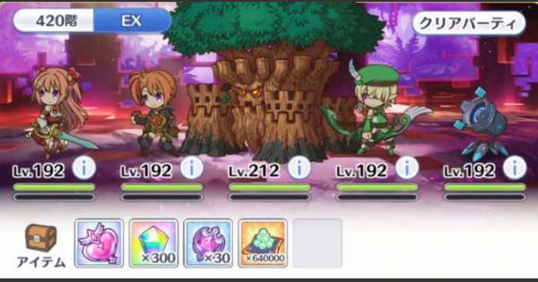 「ルナの塔」EXボス(420階)攻略とパーティ編成