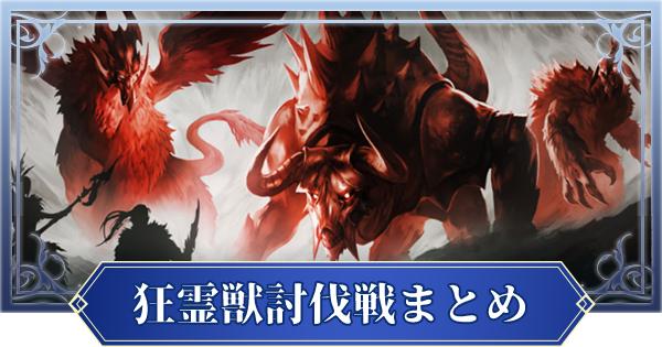 狂霊獣討伐戦攻略まとめ|騎士団レイドイベント