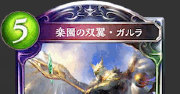 楽園の双翼・ガルラの評価と採用デッキ