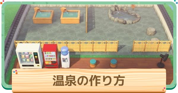 温泉の作り方 | おすすめ家具