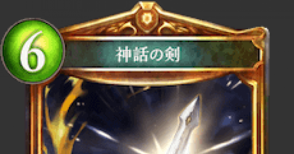 神話の剣の評価と採用デッキ