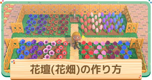 花壇(花畑)の作り方 | おすすめ家具/デザイン