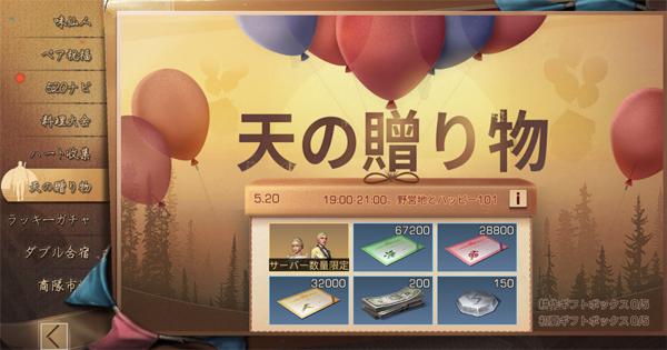 激レアスキンが当たるチャンス!限定イベント!【終了】