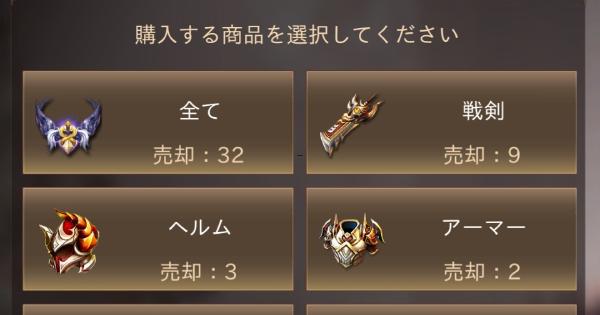 アカウント移行 魔剣伝説