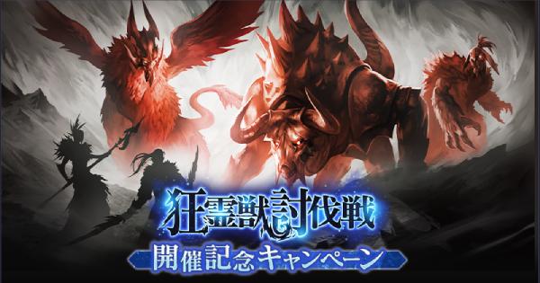 狂霊獣討伐戦開催記念キャンペーン