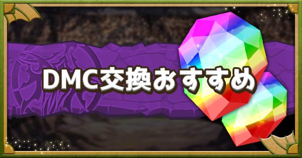 デビルメイクライコラボ(DMC)交換おすすめキャラ
