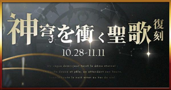 「神穹を衝く聖歌」イベントの攻略とドロップ情報