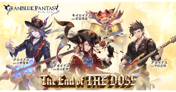 『The End of THE DOSS』攻略/報酬まとめ