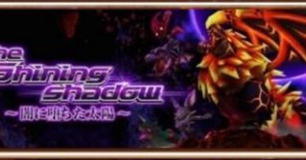 呪拳/呪われし拳イベント攻略チャート