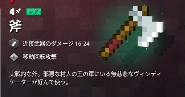 斧の入手方法とステータス