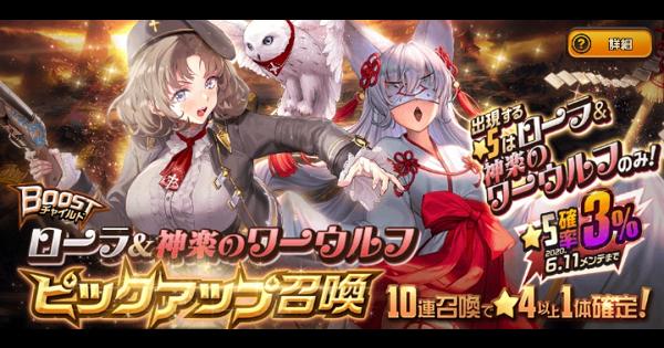 「ローラ&ワーウルフピックアップ召喚」ガチャシュミレーター