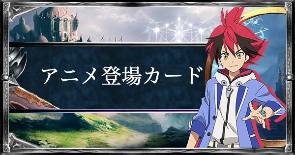 アニメオリジナルのカード一覧