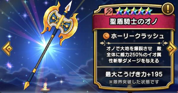 聖盾騎士のオノの最新評価とスキル|こころのおすすめセット