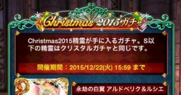 クリスマス2015ガチャシミュレーター