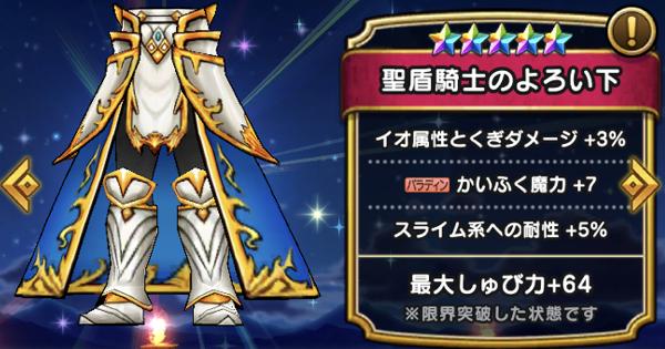 聖盾騎士のよろい下の最新評価とスキル